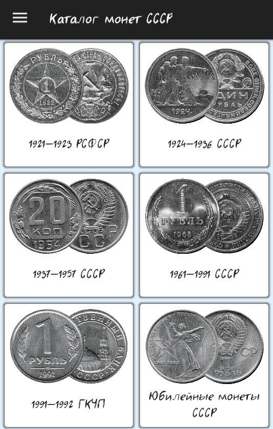 каталог монет скачать на андроид - фото 6